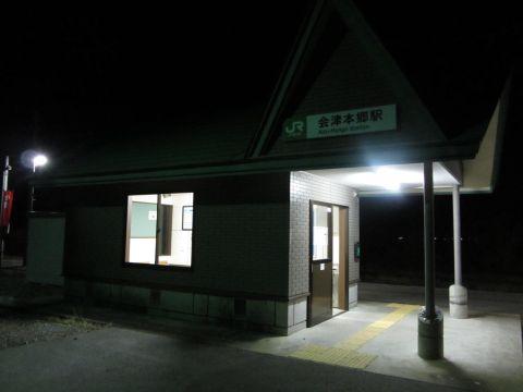 会津本郷駅