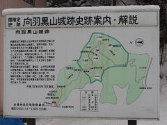 向羽黒山城跡史跡案内・解説
