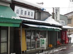 山田製菓店