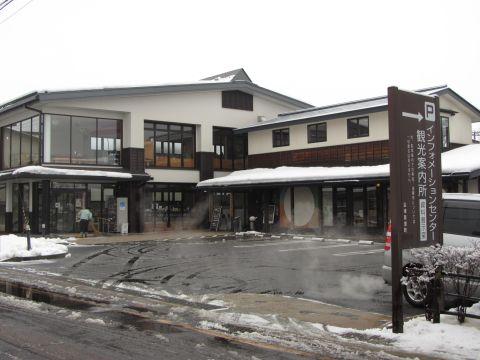 会津美里町インフォメーションセンター