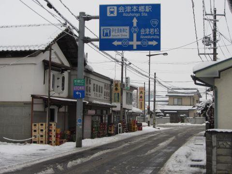 福島県道128号 新町