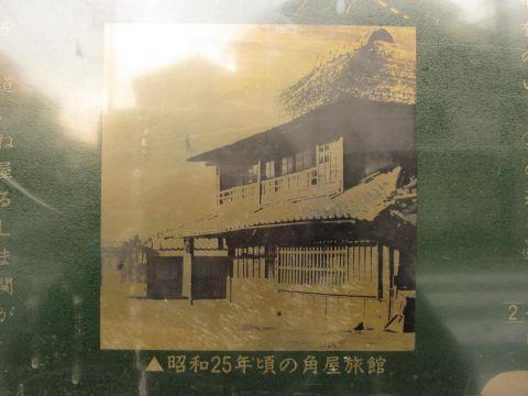 昭和25年頃の角屋旅館