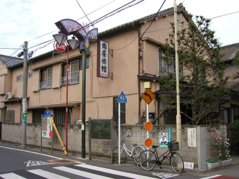平成17年の角屋旅館