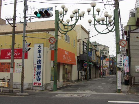 中山法華経寺参道入口