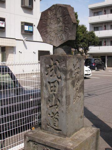成田街道入口交差点の輪王道標