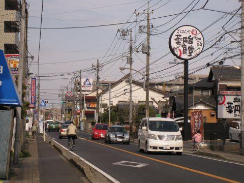 国道296号 薬円台