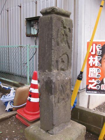 「成田山」道標