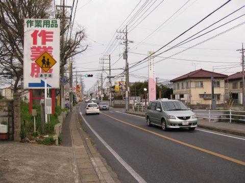 国道296号 大和田新田