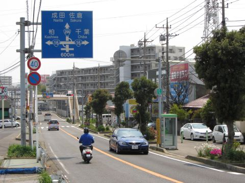 国道296号 萱田町