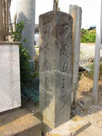 臼井台の成田道道標