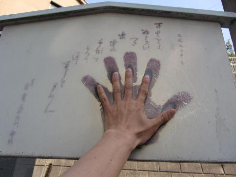 雷電為右衛門の手形