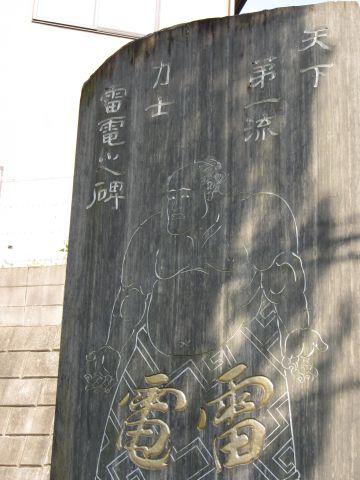 雷電為右衛門顕彰碑