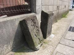 上座の成田山石塔