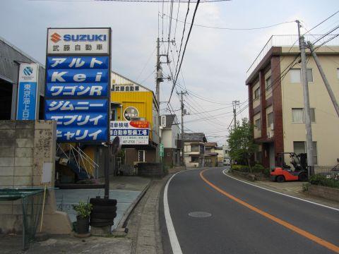 武藤自動車