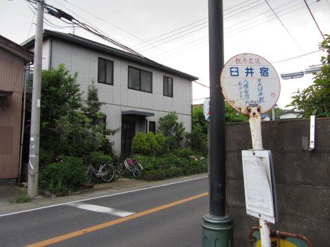 臼井宿にて