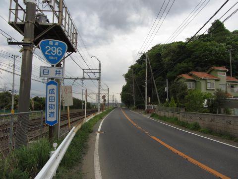 国道296号 臼井