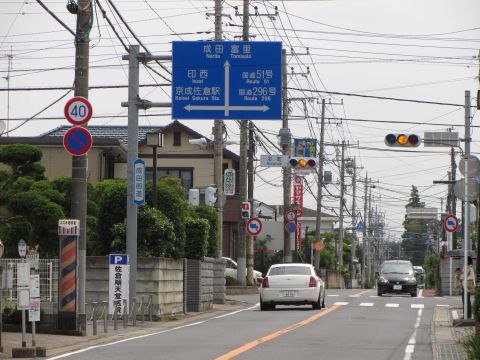 成田街道 本町
