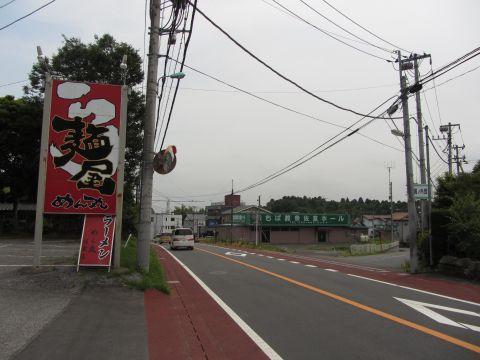 成田街道 藤沢町
