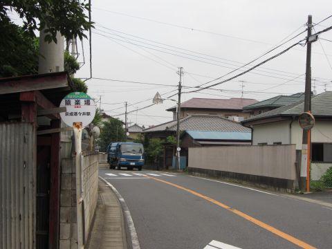 成田街道 本佐倉(猿楽場)