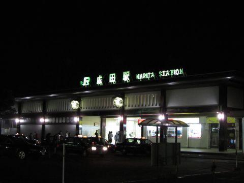 JR成田駅