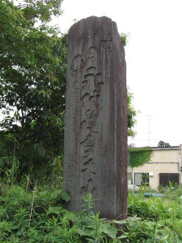 成田山永代護摩木山供養碑