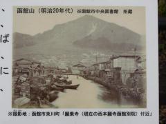 明治20年代の函館山