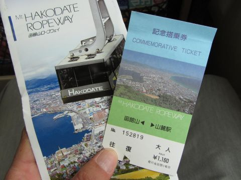 函館山ロープウェイ往復乗車券