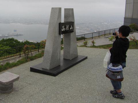 函館山の碑