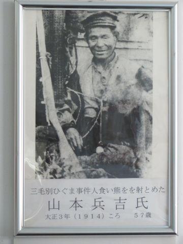 山本兵吉肖像写真