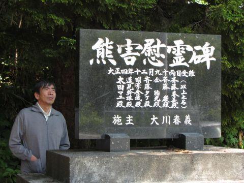 熊害慰霊碑