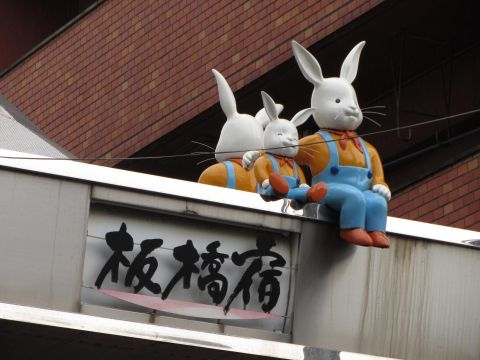 板橋宿にて02