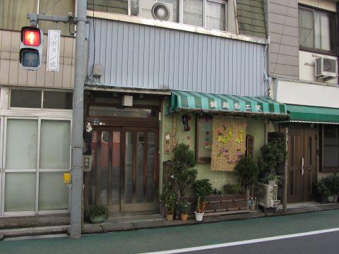 飯島鳶工業