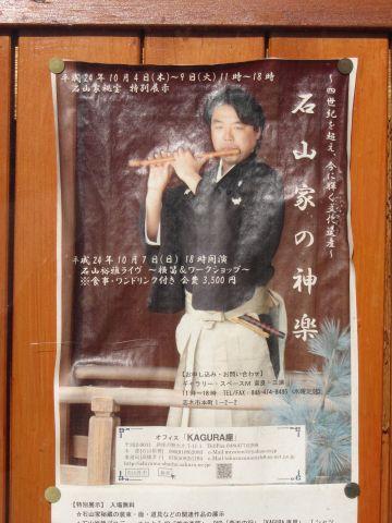 石山家の神楽ポスター
