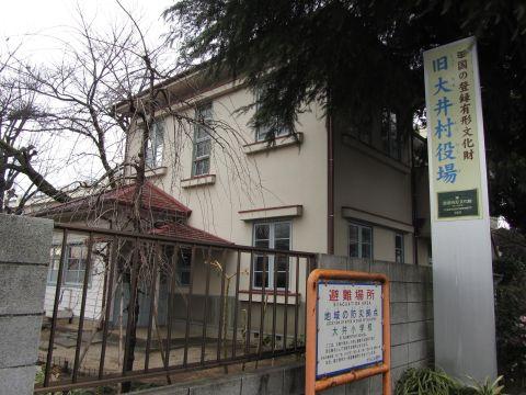 旧大井村役場