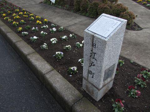 旧江戸町の石標