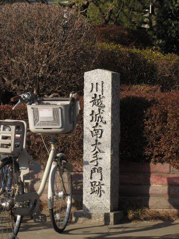 川越城南大手門跡