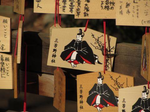 三芳野神社にて