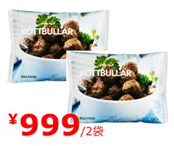 20120901meatball_offer250.jpg