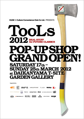 tools2012_flyer.jpeg