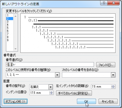 数式リスト (2)