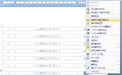 数式リスト (8)