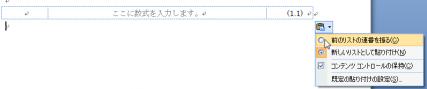 数式リスト (7)