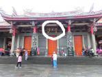 ここにお寺の名前が書いてある