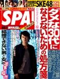 週刊SPA!9/20・27日合併特大号