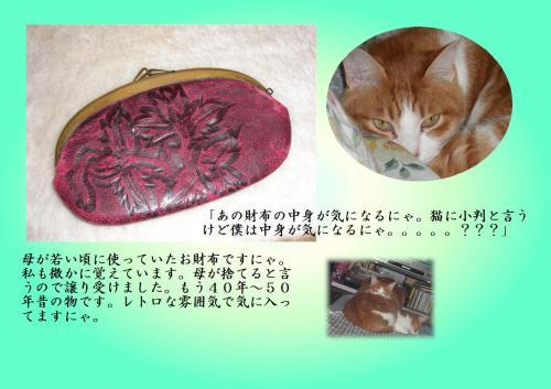 縺輔>縺オ_convert_20120105204852