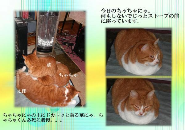 繝√ち繝柔convert_20120313222932