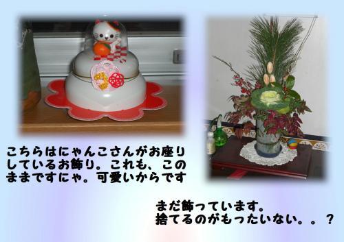 mottainai_convert_20120114220515.jpg