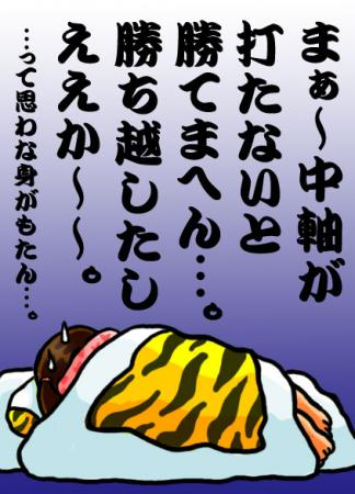 絵日記3・28横浜さん負け