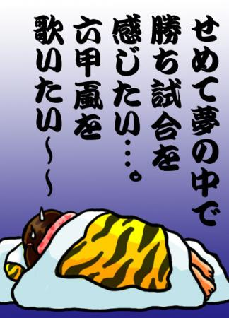 絵日記4・9ヤクルト負け