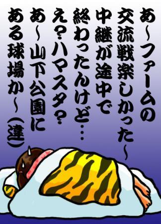絵日記4・17横浜負け